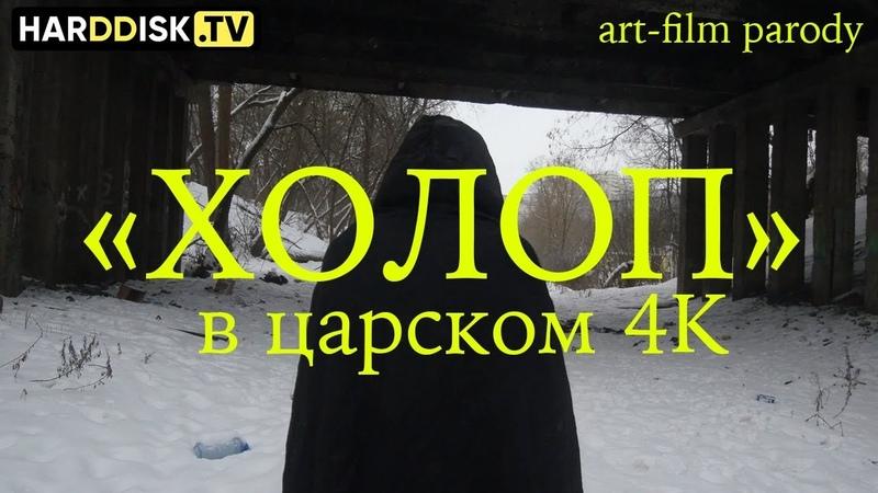 Холоп арт режиссёрская версия 4К art film parody