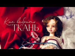 Как выбрать ткань для костюма куклы
