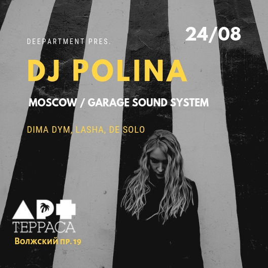 Афиша Самара 24.08 DEEPARTMENT / DJ POLINA (MOSCOW)