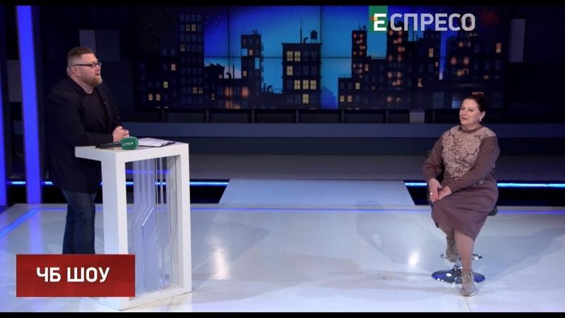 Авторська програма ЧБ шоу | 8 листопада
