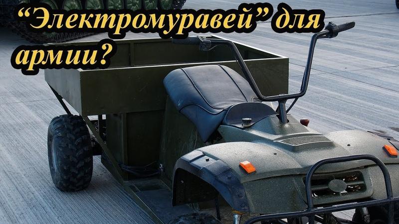 Электро-транспортер переднего края на KADEX
