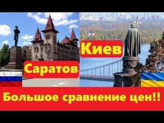 Шокирующее сравнение цен в России и Украине взбудоражило сеть