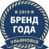 «Бренд года» Ульяновск