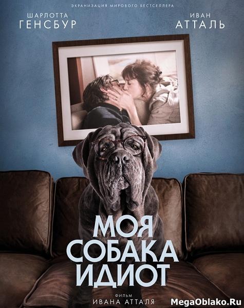 Моя собака Идиот / Mon chien Stupide (2019WEB-DL/WEB-DLRip)