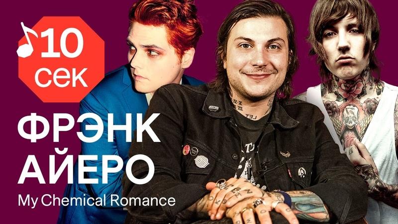 Узнать за 10 секунд | FRANK IERO (My Chemical Romance) угадывает треки Gerard Way, Nirvana и еще 33