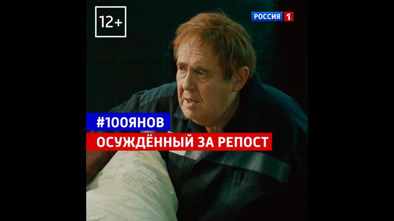 Осуждённый за репост 100янов шоу Россия 1