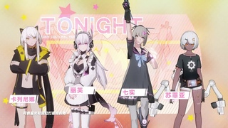 【Punishing: Gray Raven】Dancing Tonight - Eden Cultural Fes Opening Song