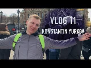 VLOG 11 | ПИТЕР.  Константин Юрков