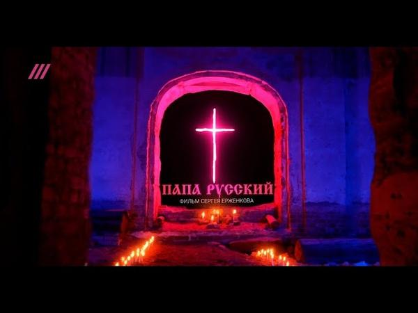 Как Кремль приручал патриарха Кирилла гей скандалами и секретами КГБ фильм Папа русский смотреть онлайн без регистрации