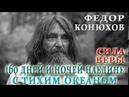 Ф. Конюхов. 160 дней и ночей наедине с Тихим океаном (01)