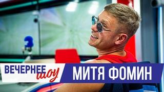 Митя Фомин в Вечернем шоу с Аллой Довлатовой / Новая песня, «Игра престолов» и ледокол