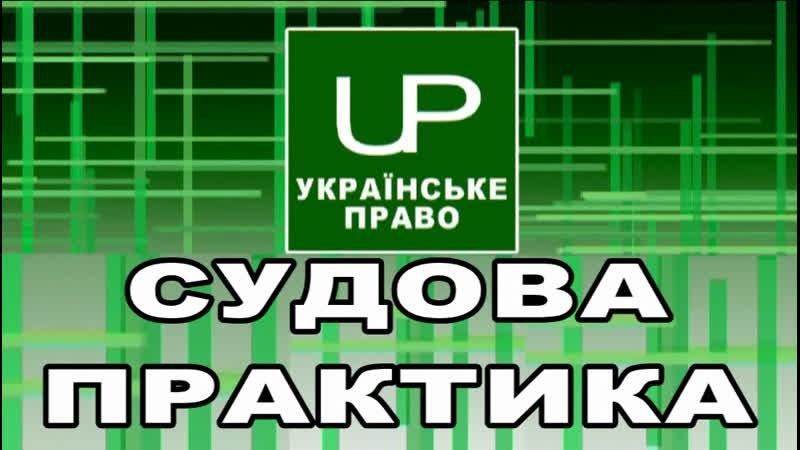 Право вимагати обовязкового викупу акцій. Судова практика. Українське право. Випуск 2019-12-23