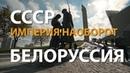 СССР Империя наоборот Белоруссия History Lab