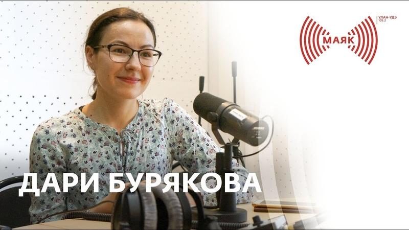 Радио Маяк Улан Удэ КОФЕ ТАЙМ Дари Бурякова Жизнь велосипедиста