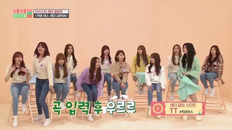 아이즈원 IZ*ONE Random Play Dance TWICE, EXO, SUNMI, SNSD, RED VELVET, ECT on Idol Room and Weekly Idol