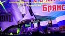Светлана Зайцева и шоу группа ЭРклёЗ г Брянск SuperSTAR