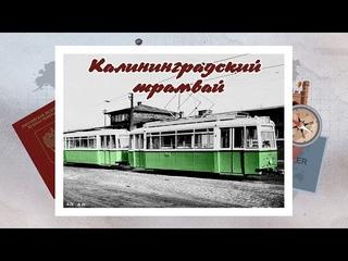 """Удивительный Калининград - """"Калининградский Трамвай"""""""