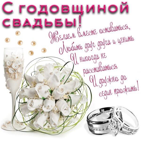 Поздравление с свадьбой 7 лет сестре