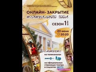 """. Закрытие  театрального сезона """"СЕЗОН 1 2/3"""""""