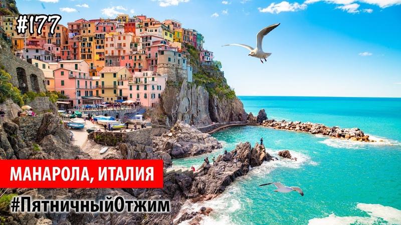 177 Манарола Италия Manarola Italy Пятничный отжим