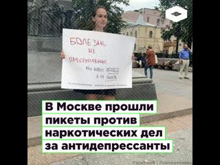 В Москве провели пикеты против уголовных дел за покупку лекарств | ROMB