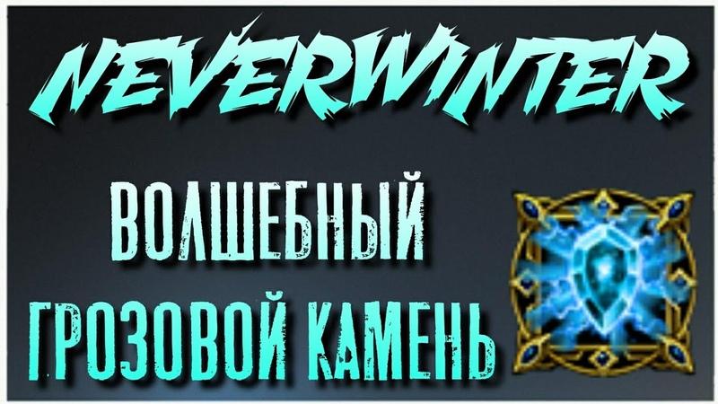 NEVERWINTER ГРОЗОВОЙ ВОЛШЕБНЫЙ КАМЕНЬ ОБЗОР V2 0