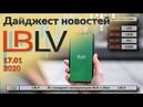 LBLV ЕС поощряет конкуренцию Bolt с Uber 17 01 2020