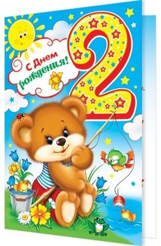 Поздравления проза с днем рождения 2 года девочке