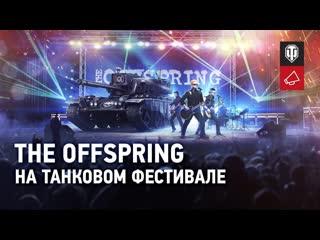 The Offspring на Танковом Фестивале World of Tanks