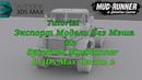 🔴Tutorial Экспорт Модели Без Мэша Из Spintires MudRunner В 3Ds Max Часть 2