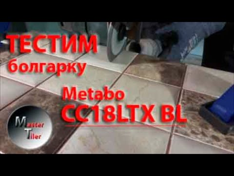 Мини болгарка METABO CC18LTX BL Обзор новинки и отзыв от Master Tiler