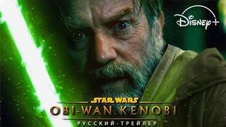 Оби-Ван КЕНОБИ (2022 сериал) - Русский Трейлер Концепт (Фанатский) | Звёздные Войны Истории