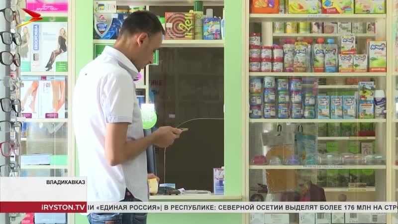 В Северной Осетии приняли закон о закупке лекарств для медучреждений единственным поставщиком