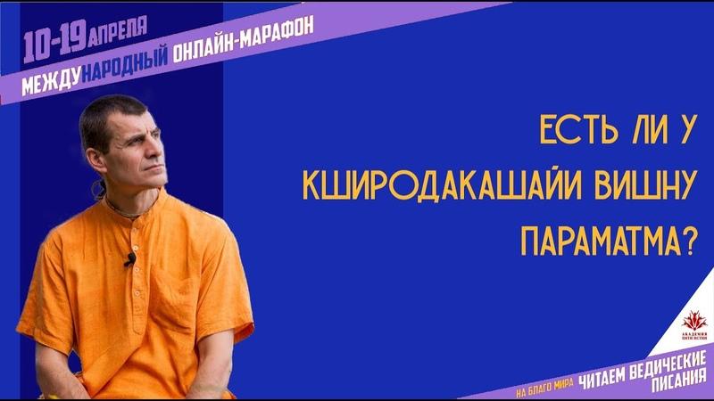 Есть ли у Кширодакашайи Вишну Параматма Владимир Слепцов.