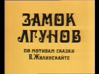 ЗАМОК_ЛГУНОВ_1983_Мультфильм_советский__для_детей_смотреть_о