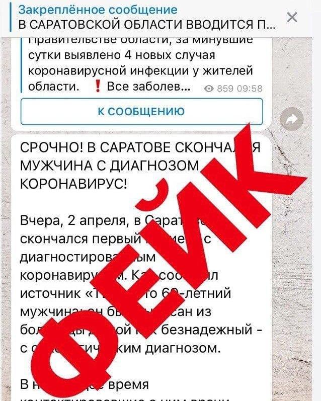 За распространение фейковой информации двум жительницам Ровенского района Саратовской области грозит крупный денежный штраф