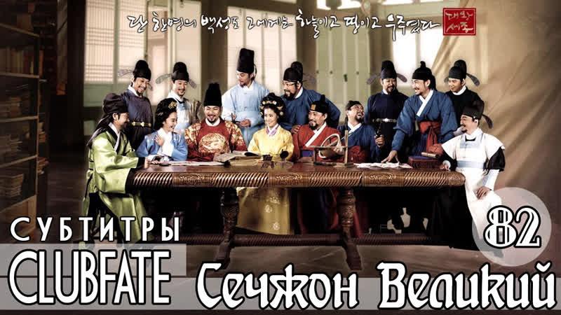 [Сабы Lyudochka / ClubFate] - 82/86 - Сечжон Великий / The Great King Sejong (2008/Юж.Корея)