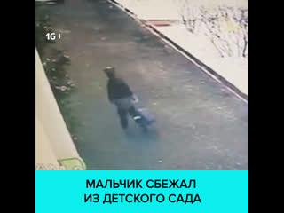 Ребёнок ушёл из детского сада домой во время тихого часа — москва 24
