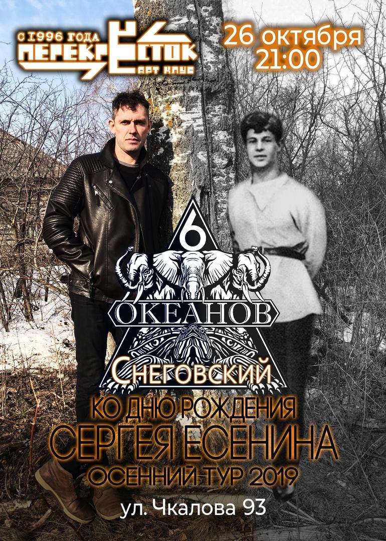 """Афиша СНЕГОВСКИЙ/Рыбинск/26.10/""""Есенин"""" -TOUR2019"""
