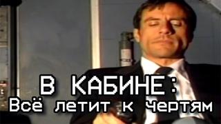 COCKPIT - В КАБИНЕ - Полная русская версия