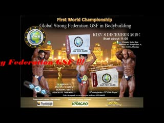 First World Championship Global Strong Federation GSF in Bodybuilding Kiev 8 December 2019 !