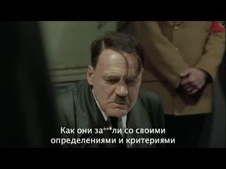 Обществознание и Гитлер