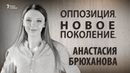 Оппозиция. Новое поколение. Анастасия Брюханова