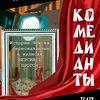 «Комедианты» 28 сентября