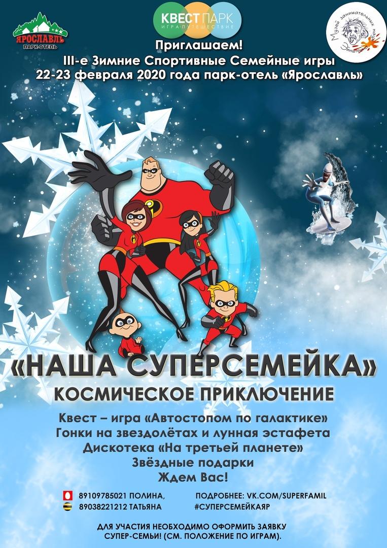 Афиша Ярославль Наша Суперсемейка