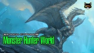 Самый душный босс. Кушала-Даора | Monster Hunter World