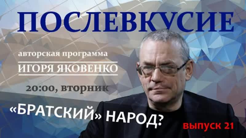 ПОСЛЕВКУСИЕ -21. БРАТСКИЙ НАРОД. 28.11.18