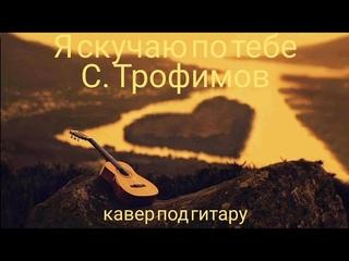 """""""Я скучаю по тебе"""" С. Трофимов - кавер под гитару #длядуши #кавер #cover"""