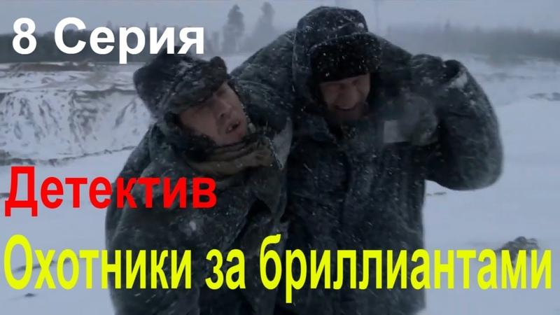 Охотники за бриллиантами 08 серия 2011