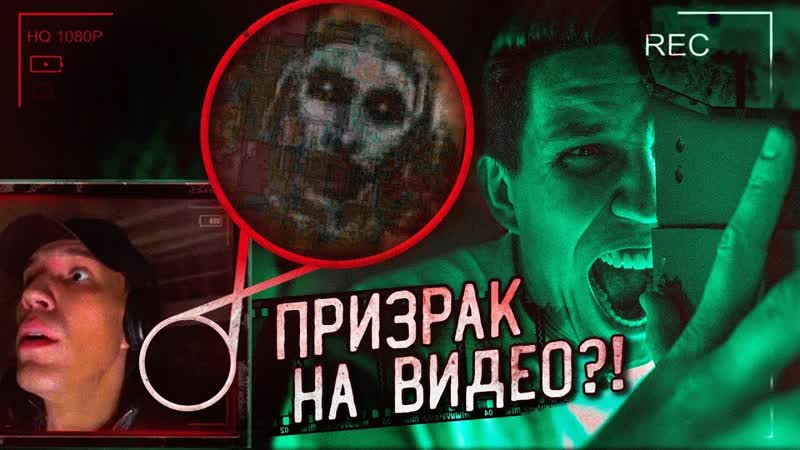 [Дима Масленников] Я снял Призрака? Разбор видео из Больницы при Лагере Смерти